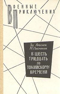 Zakazat.ru: В шесть тридцать по токийскому времени. Эд. Арбенов, М. Писманик