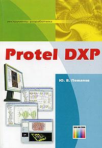 Protel DXP. Инструменты разработчика ( 5-93517-290-9 )