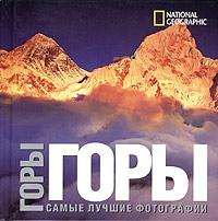 National Geographic. Горы. Самые лучшие фотографии