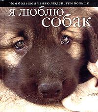 Чем больше я узнаю людей, тем больше я люблю собак ( 5-17-029881-1, 5-271-11738-3 )