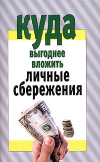 Книга Куда выгоднее вложить личные сбережения