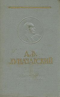 А. В. Луначарский А. В. Луначарский. Статьи о литературе