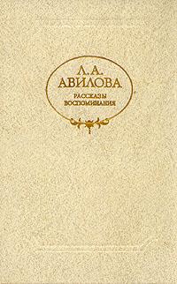 Л. А. Авилова. Рассказы. Воспоминания