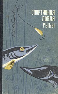 Спортивная ловля рыбы. В. Б. Сабунаев