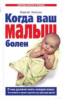 Когда ваш малыш болен. О чем должна знать каждая мама: что можно сделать до прихода врача
