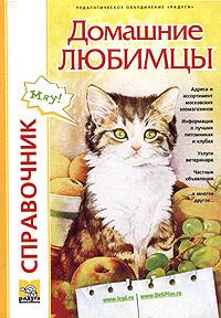 Домашние любимцы. Справочник. Выпуск 8