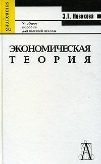 Экономическая теория ( 5-8291-0535-7 )