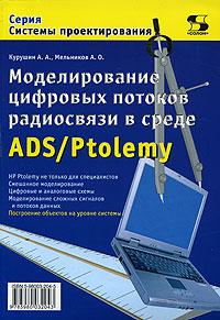 ������������� �������� ������� ���������� � ����� ADS/Ptolemy