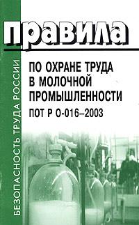 Правила по охране труда в молочной промышленности ПОТ Р О-016-2003 ( 5-93630-467-1 )