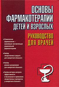 Основы фармакотерапии детей и взрослых. Руководство для врачей. И. Б. Михайлов