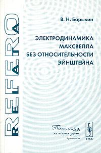 Электродинамика Максвелла без относительности Эйнштейна ( 5-354-00463-2 )