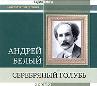 Серебряный голубь (аудиокнига MP3 на 2 CD)