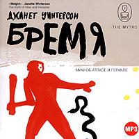 Бремя (аудиокнига MP3)
