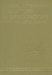 Художественная культура и археология античного мира