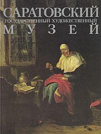 Саратовский государственный художественный музей
