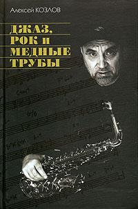 Джаз, рок и медные трубы