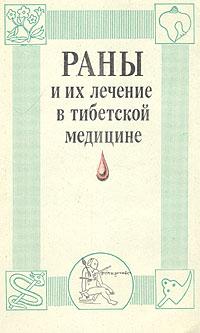 Zakazat.ru Раны и их лечение в тибетской медицине