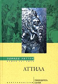 Аттила. Предводитель гуннов