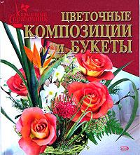 Цветочные композиции и букеты