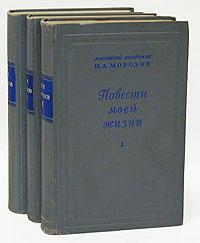 Н. А. Морозов Н. А. Морозов. Повести моей жизни. В трех томах (комплект)
