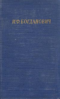 И. Ф. Богданович. Стихотворения и поэмы