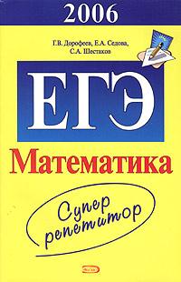 ЕГЭ 2006. Математика. Суперрепетитор
