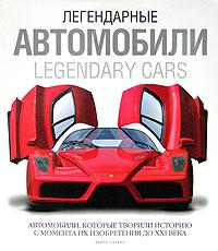 Легендарные автомобили. Автомобили, которые творили историю с момента их изобретения до XXI века. Ларри Эдсалл