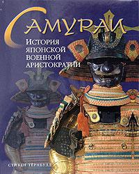 Самураи. История японской военной аристократии. Стивен Тернбулл