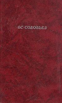 Хроника четырех поколений. В двух томах. Том 2