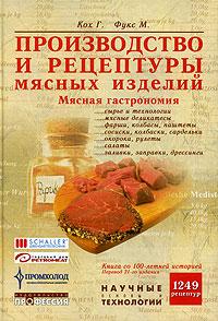 Производство и рецептуры мясных изделий. Мясная гастрономия ( 5-93913-074-7, 3-87150-749-0 )