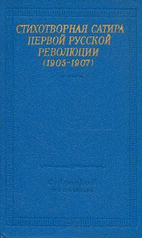 Стихотворная сатира первой русской революции (1905 -1907)