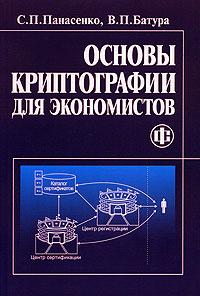 Основы криптографии для экономистов ( 5-279-02938-6 )