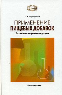 Применение пищевых добавок. Технические рекомендации ( 5-901065-89-1 )