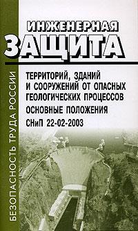 Инженерная защита территорий, зданий и сооружений от опасных геологических процессов. Основы положения. СниП 22-02-2003