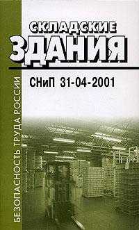 Zakazat.ru Складские здания. СНиП 31-04-2001