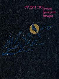 Су Дун-по. Стихи. Мелодии. Поэмы