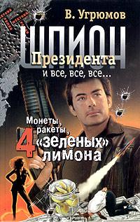 """Шпион президента. Книга третья. Монеты, ракеты, 4 """"зеленых"""" лимона"""