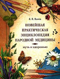 Новейшая практическая энциклопедия народной медицины. Путь к здоровью