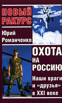 """Охота на Россию. Наши враги и """"друзья"""" в XXI веке"""