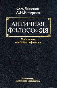 Античная философия. Мифология в зеркале рефлексии