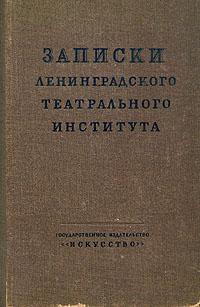 Записки Ленинградского театрального института
