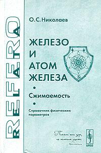 Железо и атом железа. Сжимаемость. Справочник физических параметров