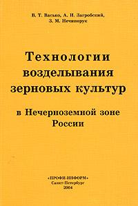 Технологии возделывания зерновых культур в Нечерноземной зоне России ( 5-98471-018-8 )