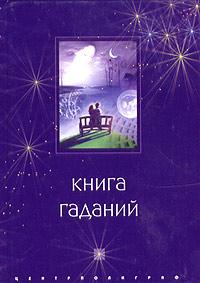 Книга гаданий ( 5-9524-1584-9 )