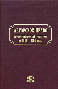Авторское право. Библиографический указатель за 1826-2004 годы