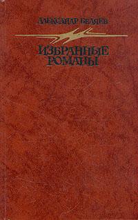 Александр Беляев. Избранные романы