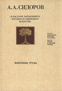 О мастерах зарубежного, русского и советского искусства