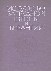 Искусство Западной Европы и Византии