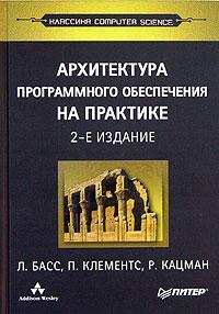 Архитектура программного обеспечения на практике. Л. Басс, П. Клементс, Р. Кацман