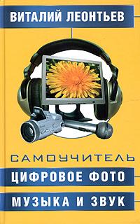 Самоучитель. Цифровое фото, музыка и звук